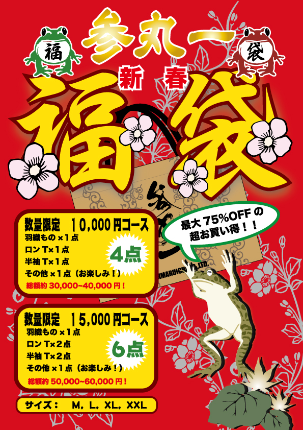 参丸一新春福袋☆15,000