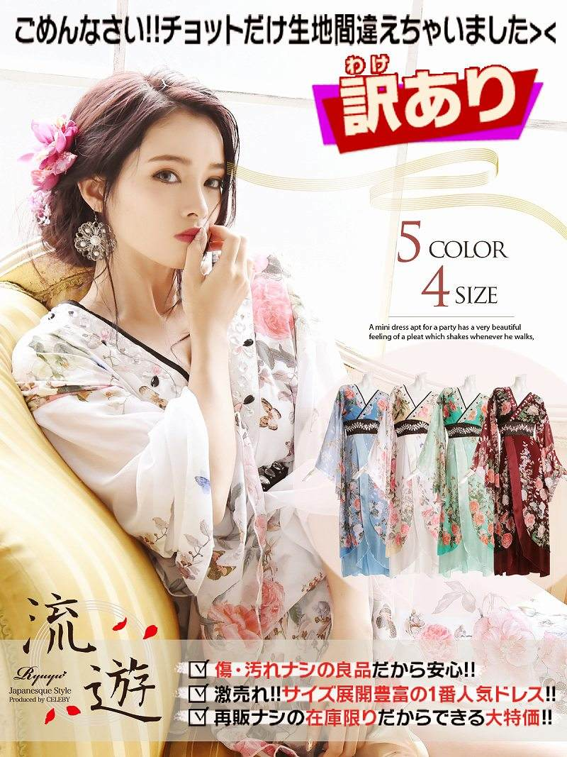 b59ef6e65bea4 花魁 コスプレ 衣装 ロング 大きいサイズ コスプレ 花魁 和柄ドレス キャバクラ キャバ嬢 衣装 花魁