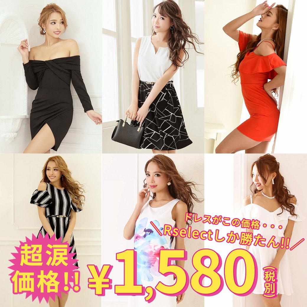 1580円ドレス