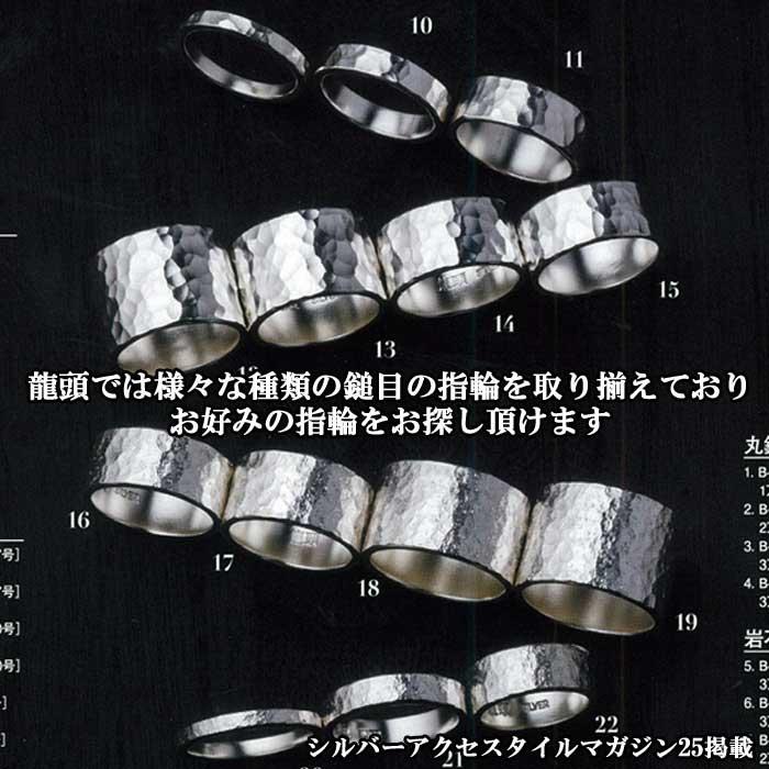 指輪 メンズ シンプル 龍頭 丸 鎚目 リング 17mm シルバー 槌目 名入れ 刻印 無料 20号 21号 22号 23号 24号 25号 26号 27号 28号 29号 30号