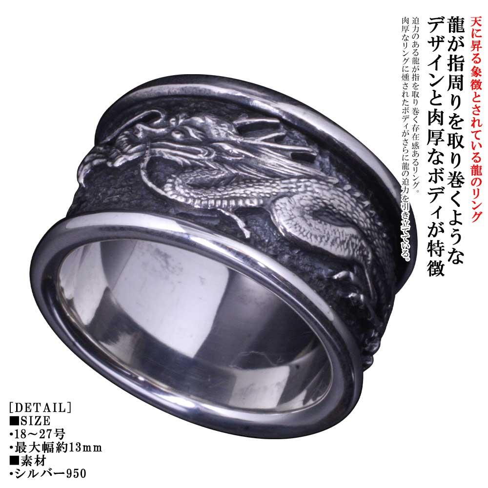 龍 指輪 リング 送料無料 龍頭 龍 指輪 シルバー ドラゴン 竜 和柄 和風 メンズ 男性用 ギフト 17号~23号