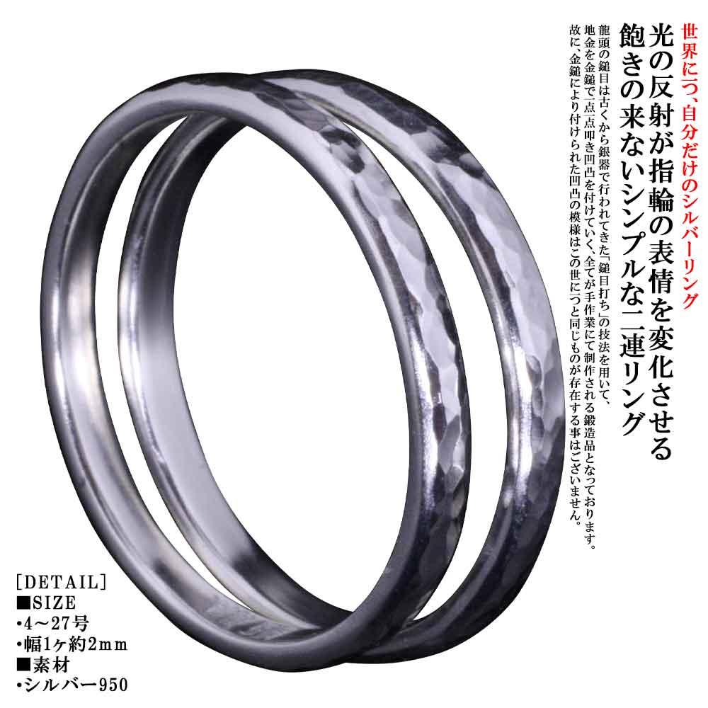 指輪 メンズ シンプル 龍頭 甲丸 丸 鎚目 リング 2mm 2連 シルバー 槌目 メンズリング ペアリング 4号~27号