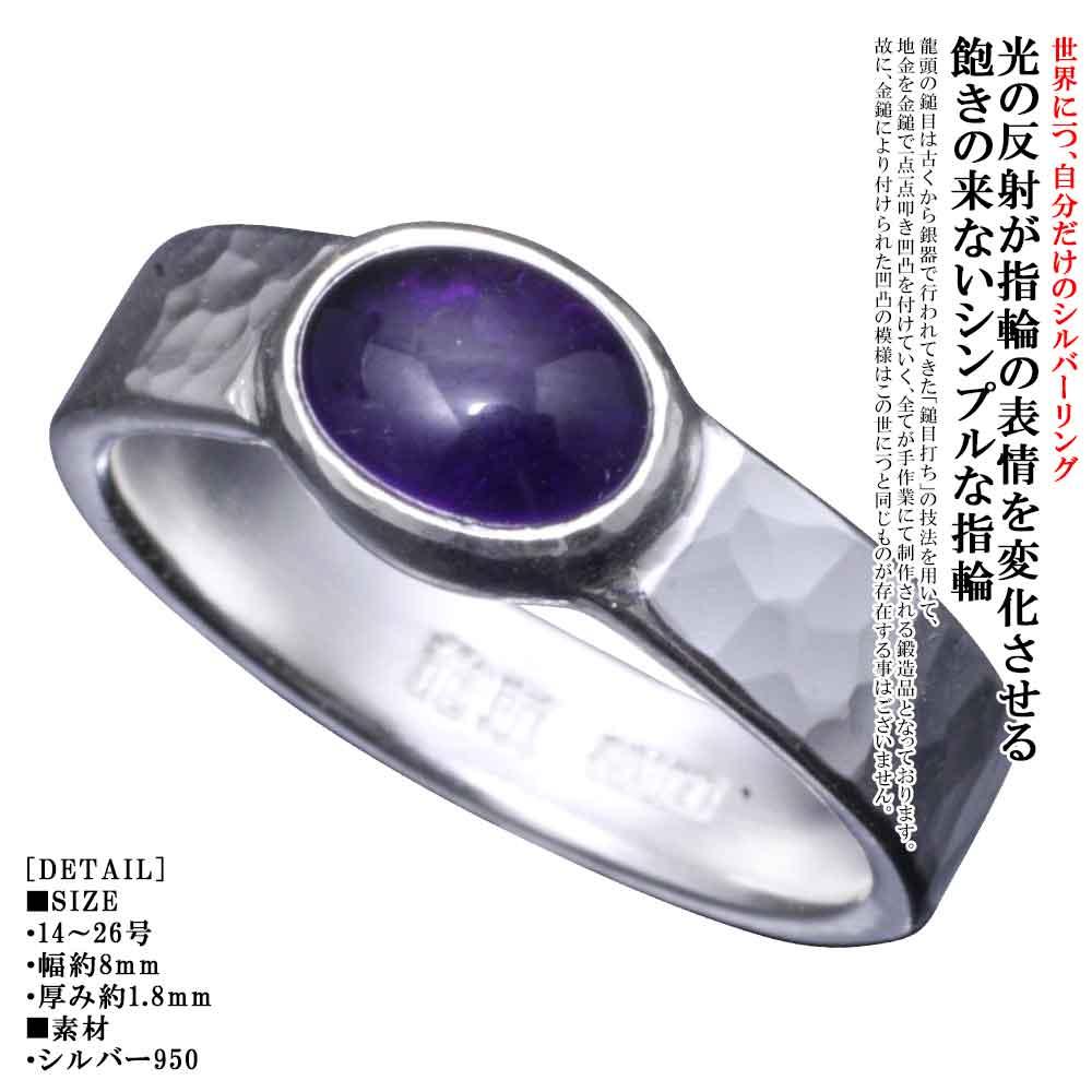 指輪 メンズ シンプル 龍頭 丸 鎚目 リング 10mm アメジスト シルバー 槌目 メンズリング 2月 誕生石 14号~28号