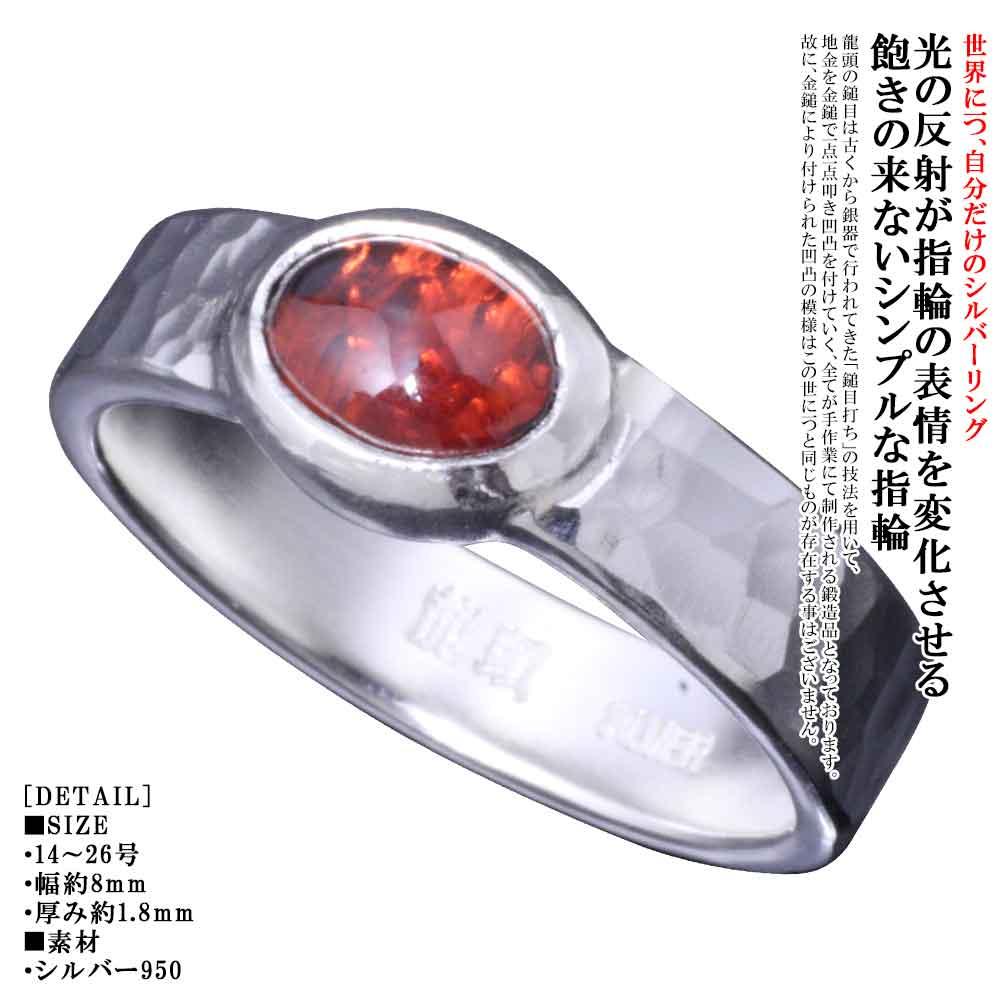 指輪 メンズ シンプル 龍頭 丸 鎚目 リング 5mm ガーネット シルバー 槌目 メンズリング 1月 誕生石 14号~28号