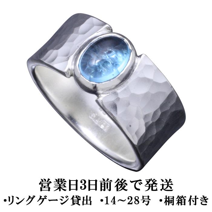 指輪 メンズ シンプル 龍頭 丸 鎚目 リング 10mm幅 ブルートパーズ シルバー 槌目 メンズリング 11月 誕生石 14号~28号