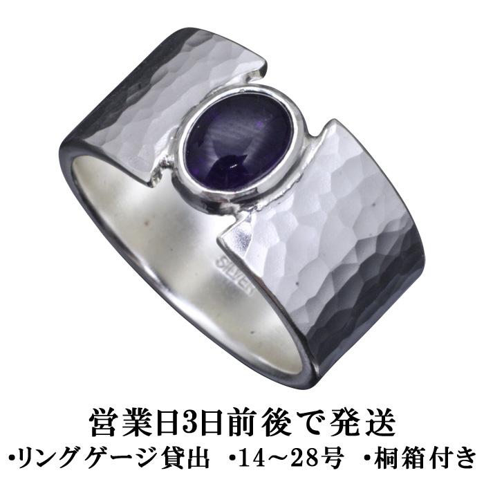 指輪 メンズ シンプル 龍頭 丸 鎚目 リング 12mm アメジスト シルバー 槌目 メンズリング 2月 誕生石 14号~28号