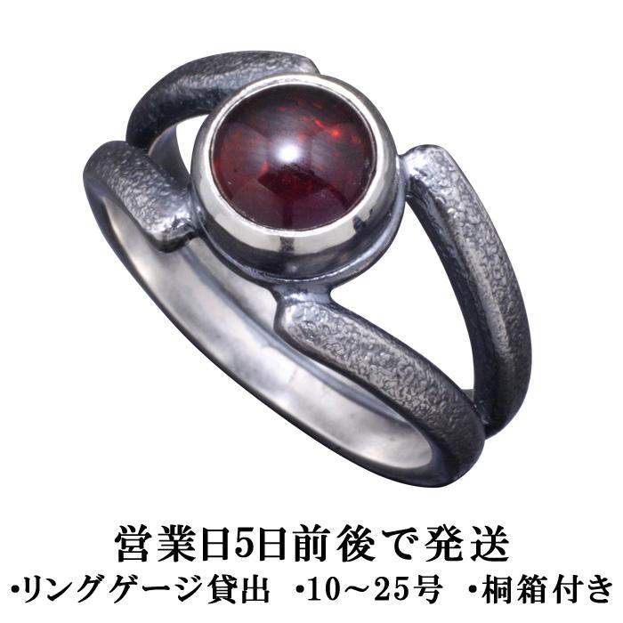 指輪 メンズ シンプル 龍頭 岩石 リング ガーネット シルバー 鎚目 槌目 メンズリング 1月 誕生石 10号~25号