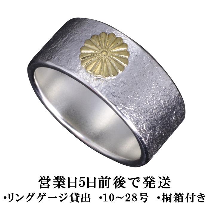 指輪 メンズ 龍頭 岩石 菊紋 リング 10mm 菊花紋章 紋章 日本 愛国 和柄 10号~28号