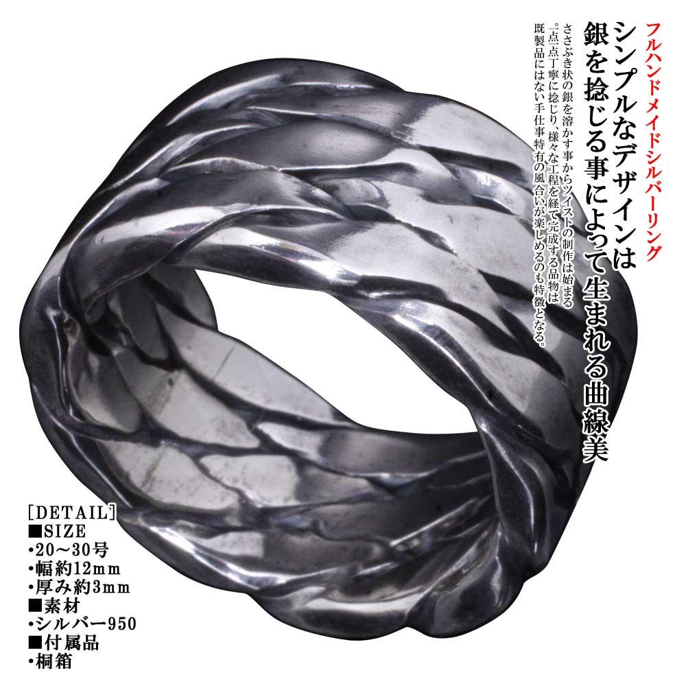 指輪 メンズ シンプル 龍頭 ツイスト トリプル シルバーリング おしゃれ 20号~30号