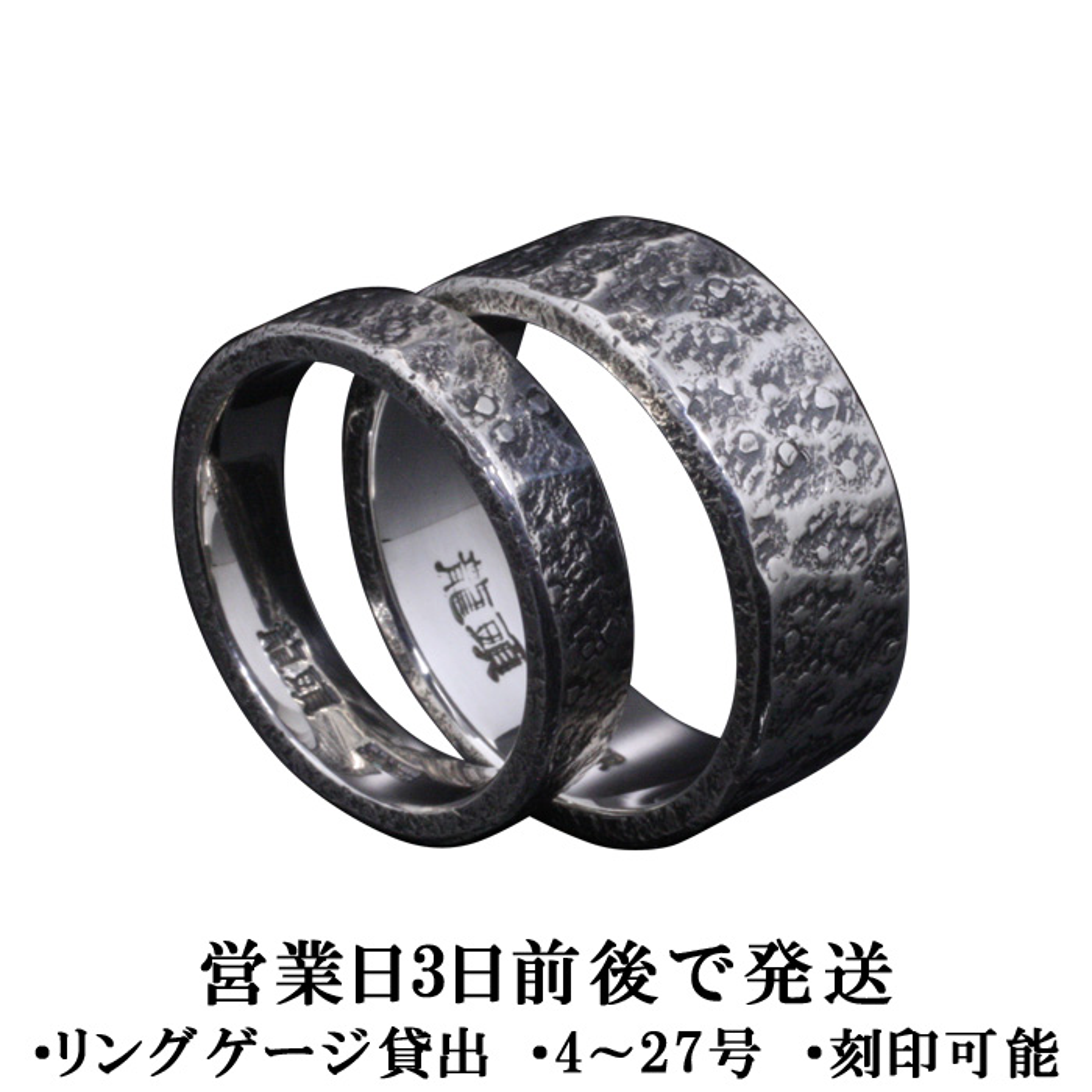 ペアリング シルバー 名入れ 刻印 龍頭 岩石丸 鎚目 リング 幅8mm / 幅5mm 指輪 2個 セット シンプル 槌目 メンズ レディース ペア 4号~27号
