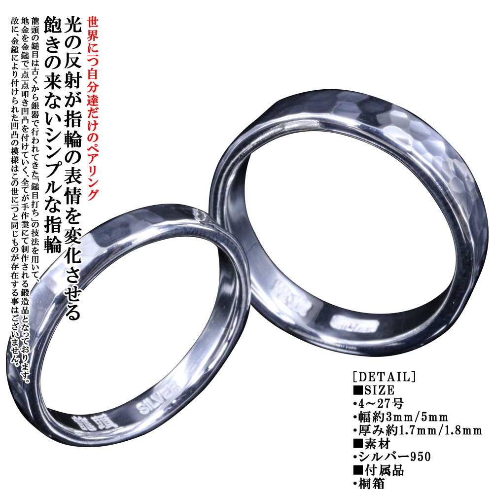 ペアリング 刻印 シルバー 2本セット シンプル 名入れ 龍頭 丸 鎚目 リング 幅3mm / 幅5mm 指輪 2個 セット 槌目 メンズ レディース ペア 1号~27号