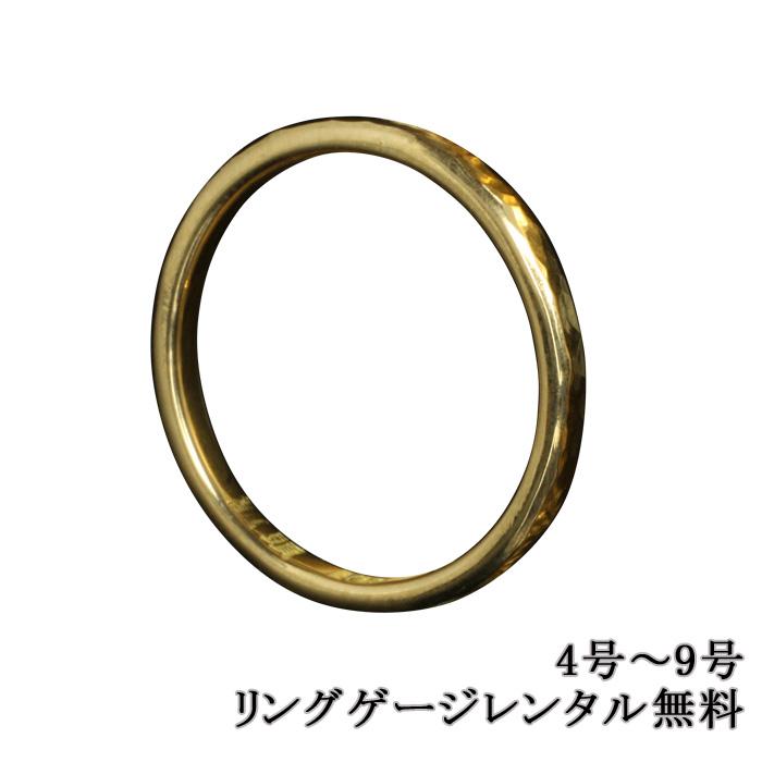 K18 リング 指輪 メンズ レディース シンプル 龍頭 丸 鎚目 ゴールドリング 幅2mm 18金 ゴールド 槌目 ペア ペアリング 4号~9号