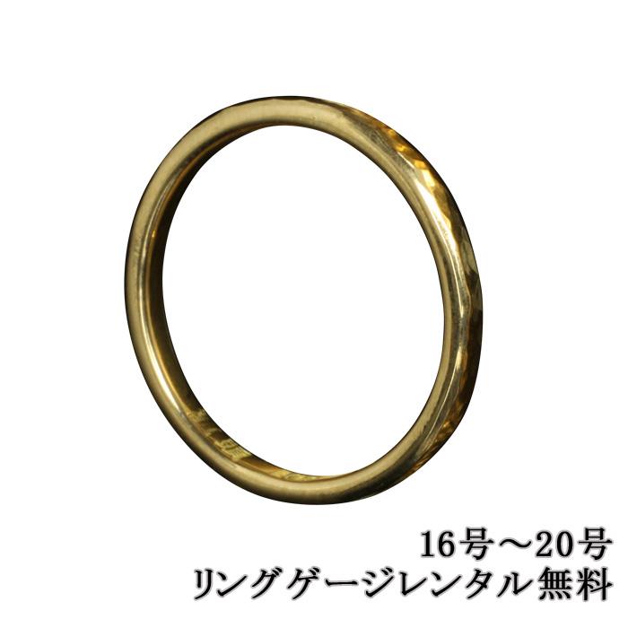 K18 リング 指輪 メンズ シンプル 龍頭 丸 鎚目 ゴールドリング 幅2mm 18金 ゴールド 槌目 16号~20号