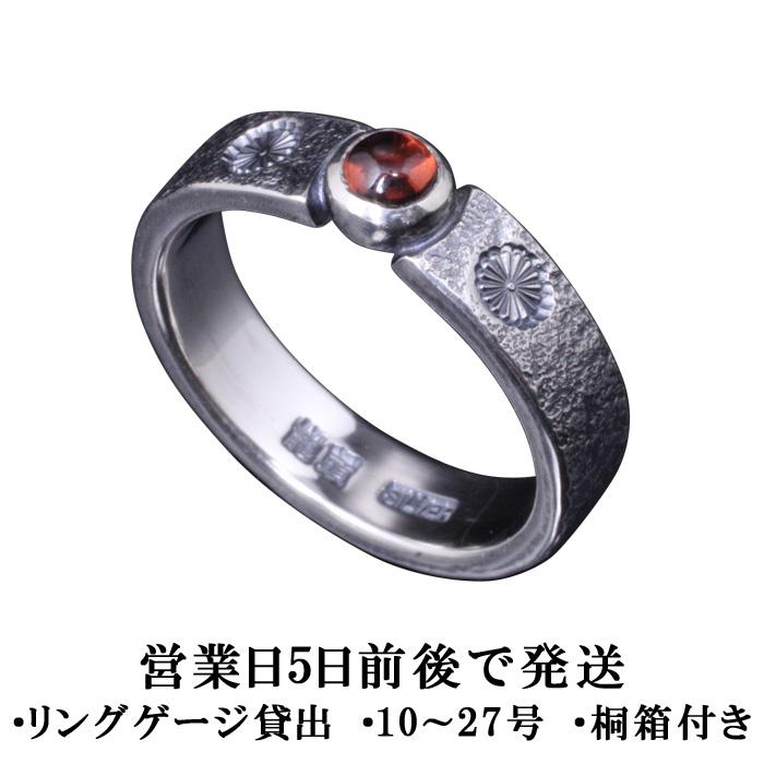 指輪 メンズ シルバー 龍頭 菊紋 平打ち リング 家紋 愛国 菊花紋章 紋章 10号~27号