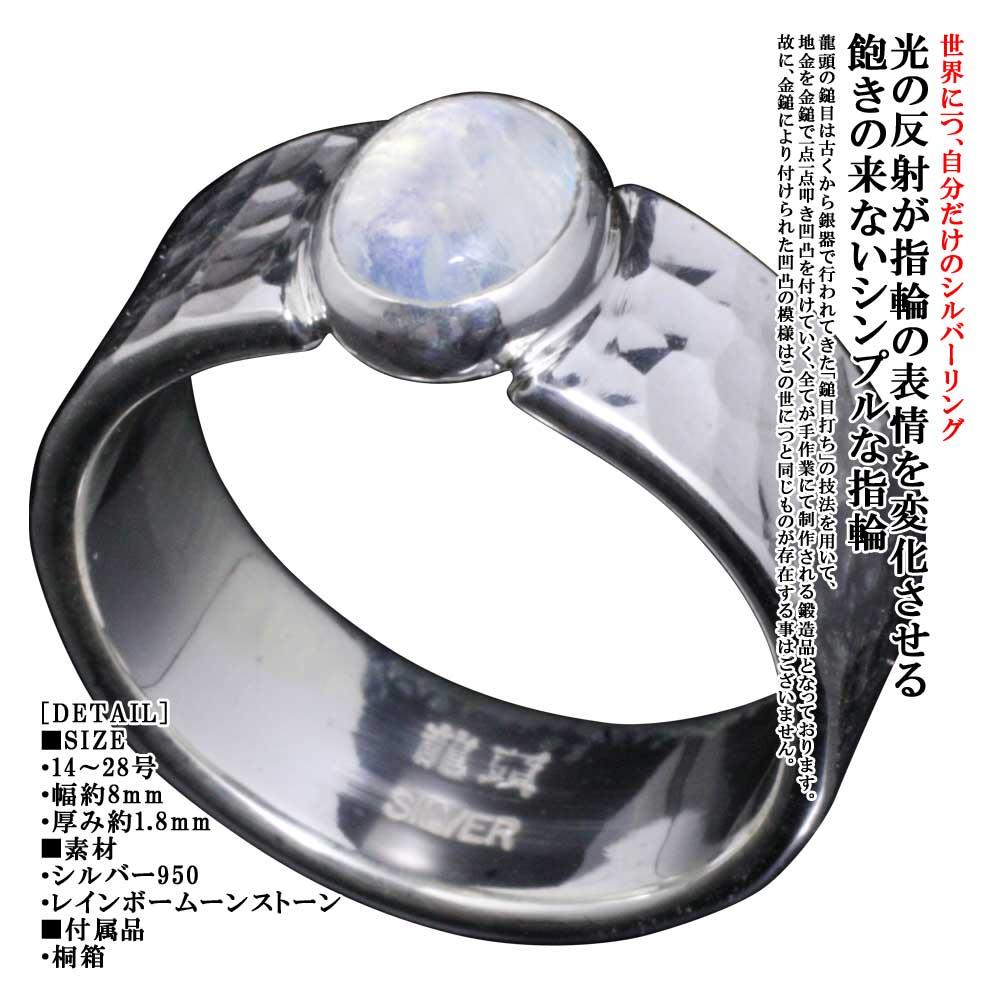 指輪 メンズ シンプル 龍頭 丸 鎚目 リング 8mm レインボー ムーンストーン シルバー メンズリング 槌目 6月 誕生石 14号~28号