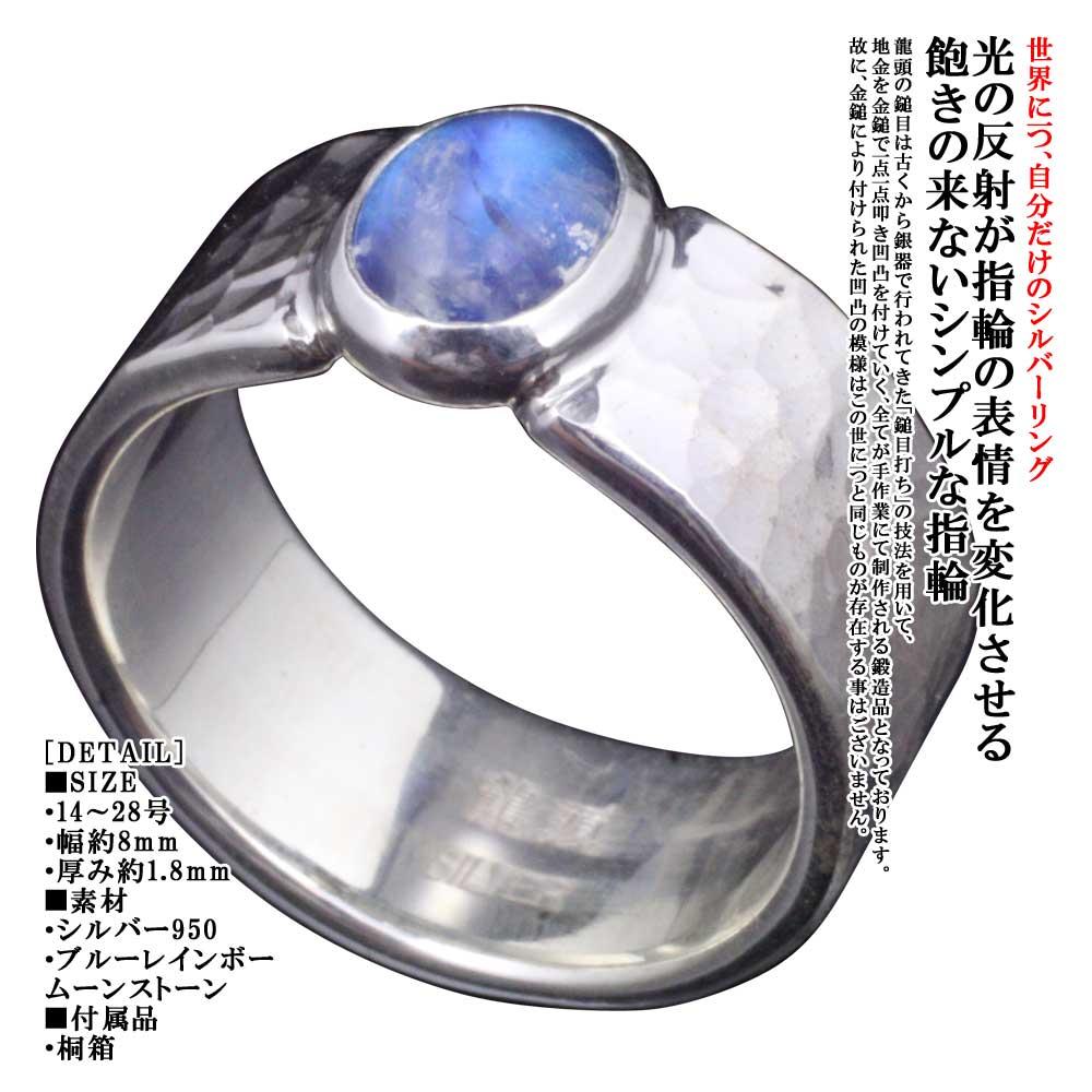 指輪 メンズ シンプル 龍頭 丸 鎚目 リング 8mm ブルー レインボー ムーンストーン シルバー 槌目 メンズリング 6月 誕生石 14号~27号