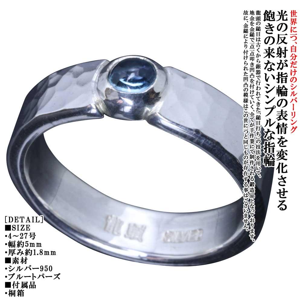 指輪 メンズ シンプル 龍頭 丸 鎚目 リング 5mm ブルートパーズ シルバー 槌目 メンズリング 11月 誕生石 4号~27号