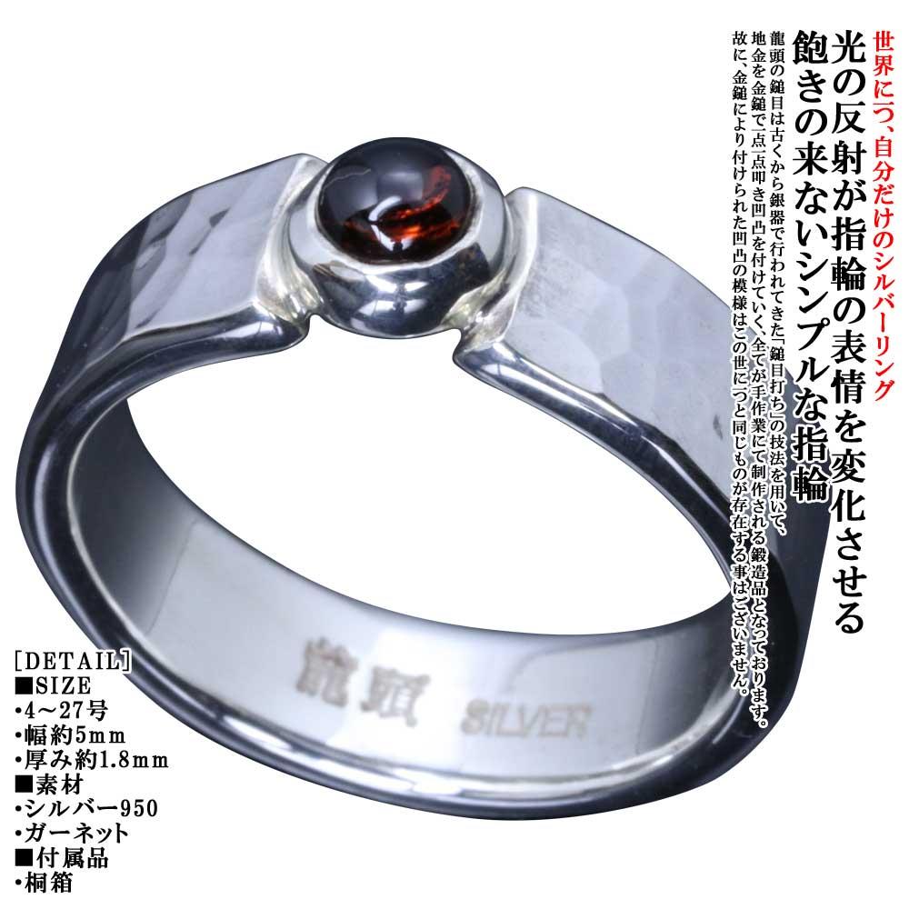 指輪 メンズ シンプル 龍頭 丸 鎚目 リング 5mm ガーネット シルバー 槌目 メンズリング 1月 誕生石 4号~27号