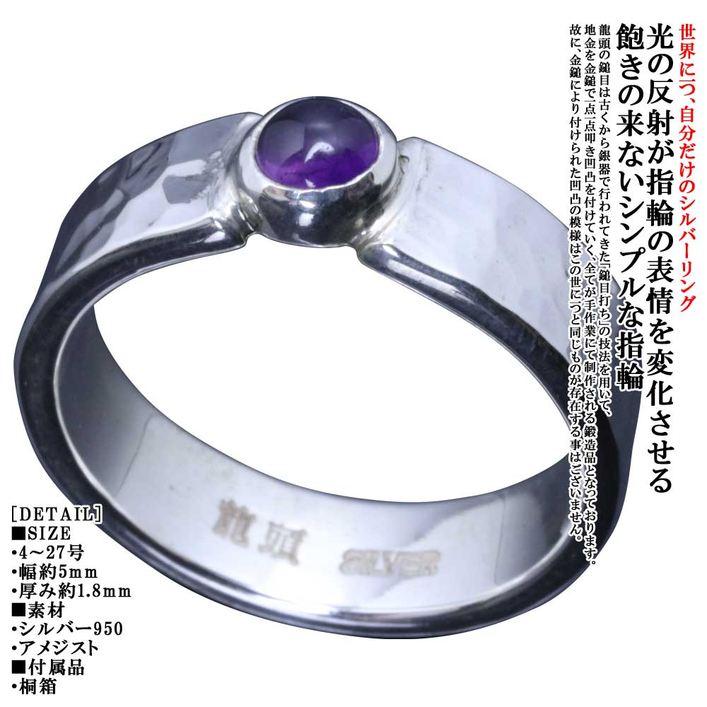 指輪 メンズ シンプル 龍頭 丸 鎚目 リング 5mm アメジスト シルバー 槌目 メンズリング 2月 誕生石 4号~27号