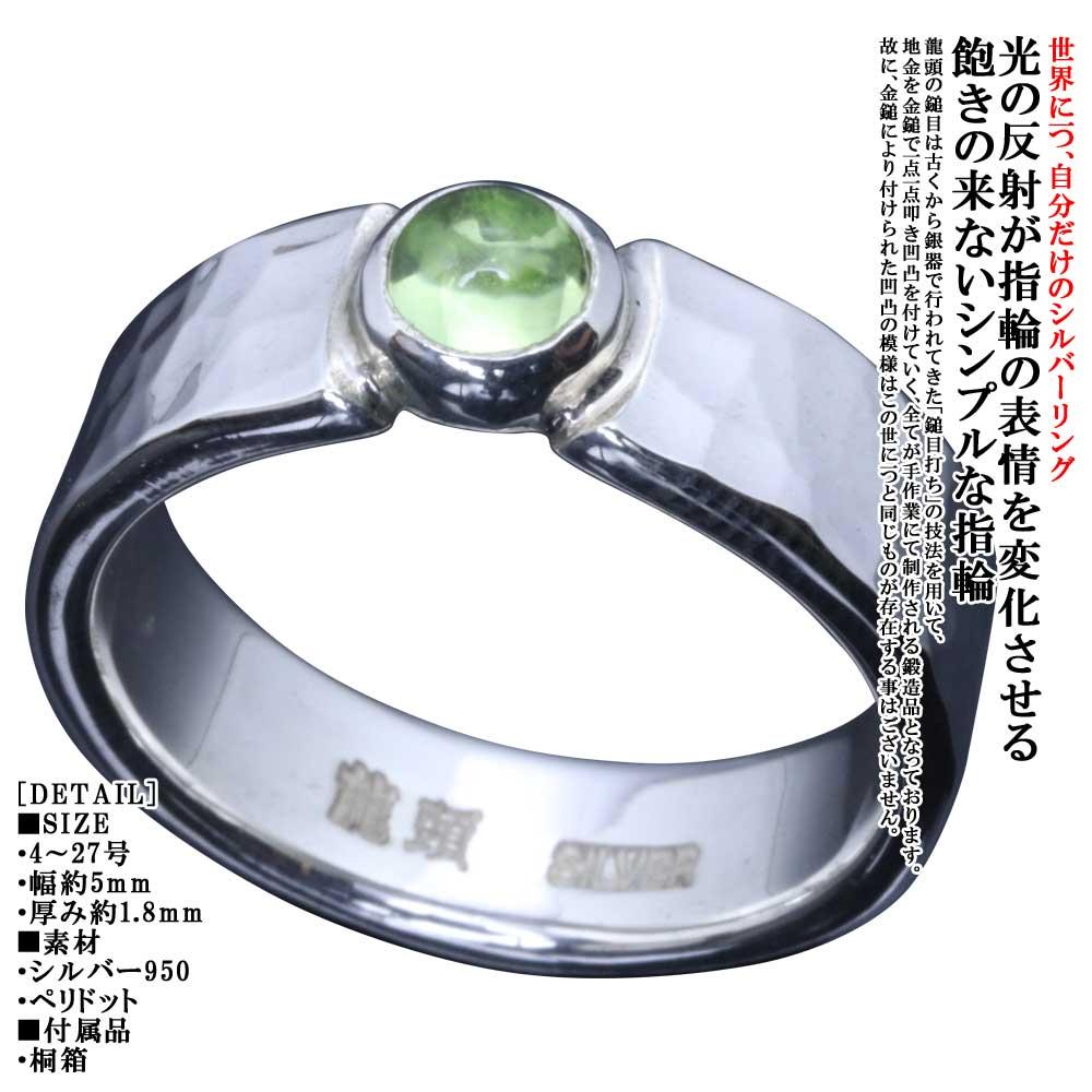指輪 メンズ シンプル 龍頭 丸 鎚目 リング 5mm ペリドット シルバー 槌目 メンズリング 8月 誕生石 4号~27号