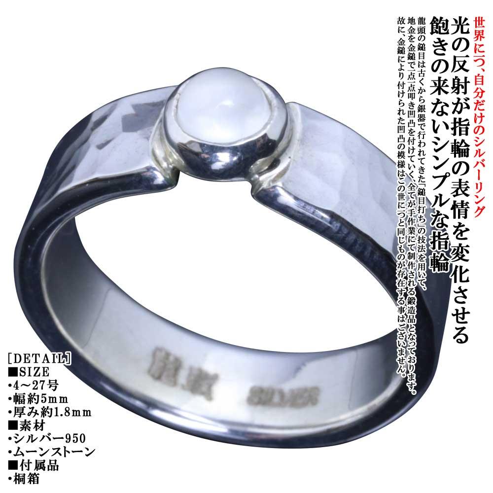 指輪 メンズ シンプル 龍頭 丸 鎚目 リング 5mm ムーンストーン シルバー 槌目 メンズリング 6月 誕生石 4号~27号
