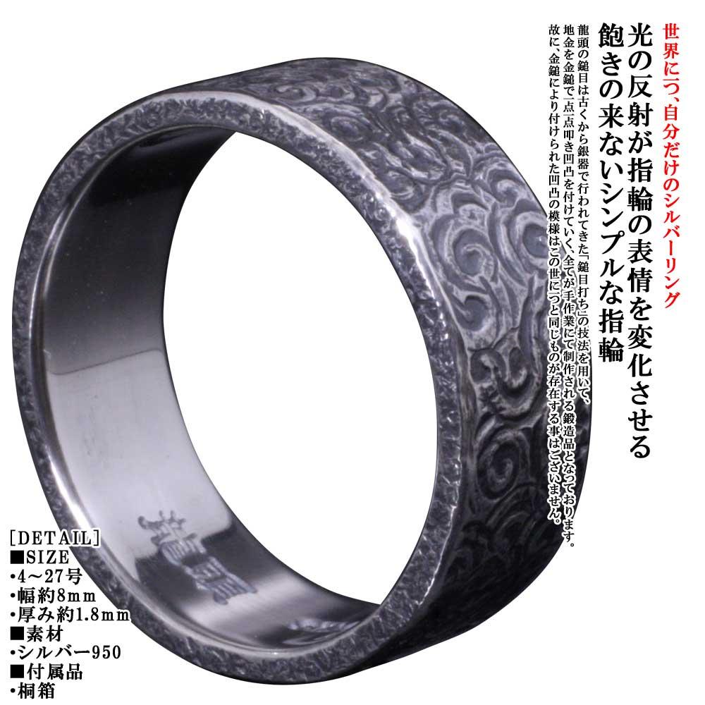 指輪 メンズ シンプル 刻印 無料 龍頭 渦 鎚目 リング 8mm シルバー 槌目 名入れ 4号~27号