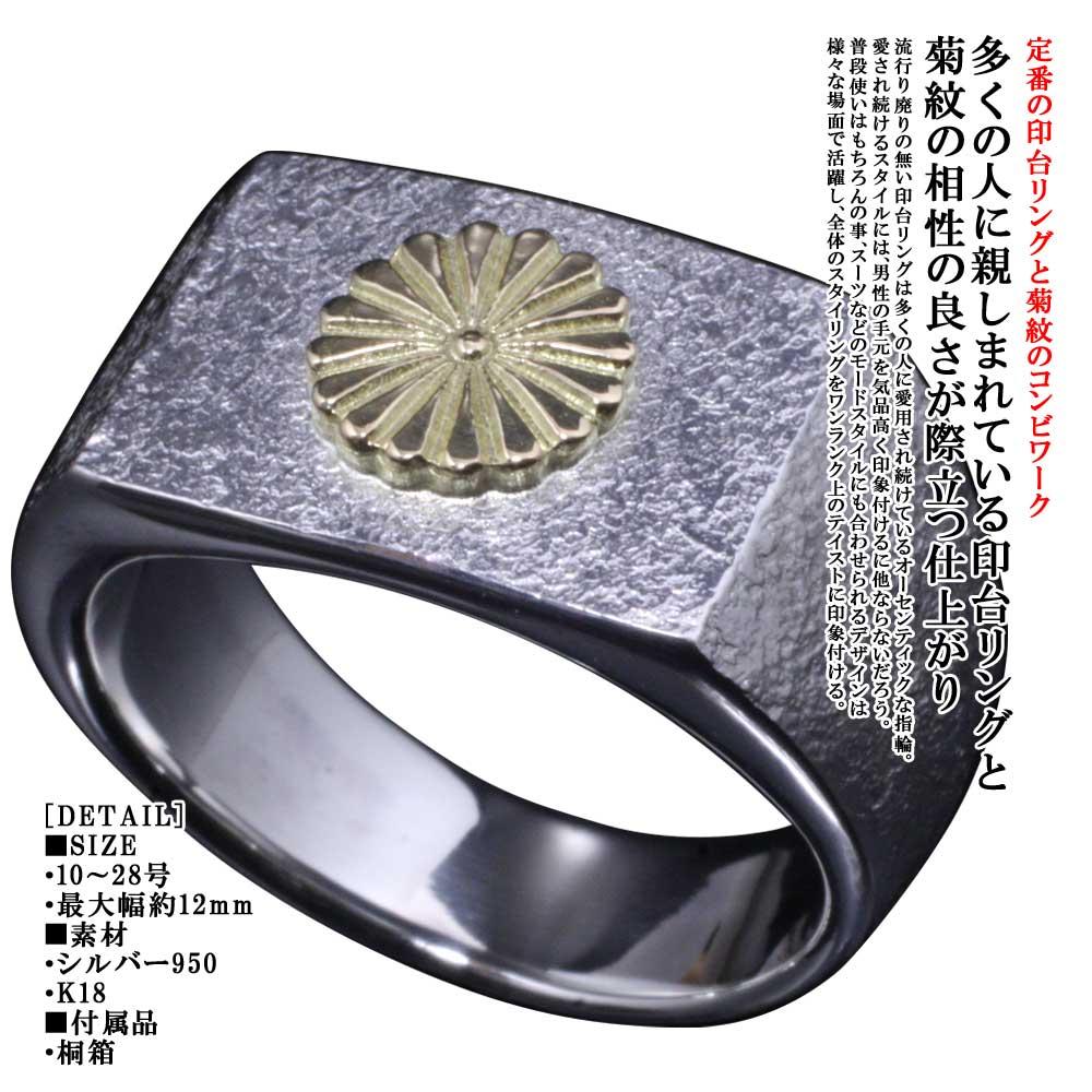 指輪 メンズ シルバー K18 ゴールド 龍頭 岩石 菊紋 印台 リング 菊花紋章 紋章 家紋 愛国 菊の紋章 10号~28号