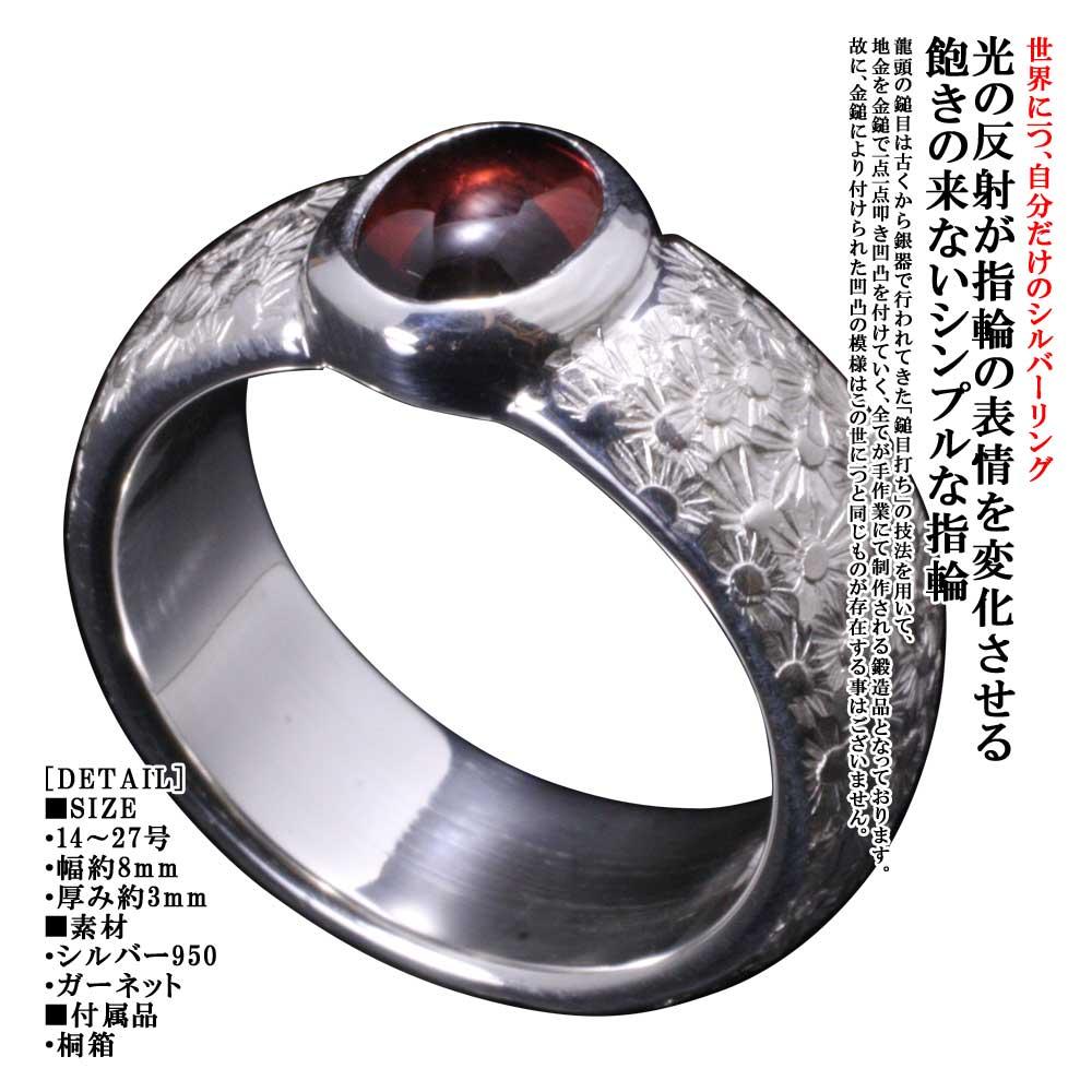 指輪 メンズ シンプル 龍頭 甲丸 小花 鎚目 リング 8mm ガーネット シルバー メンズリング 槌目 1月 誕生石 14号~27号