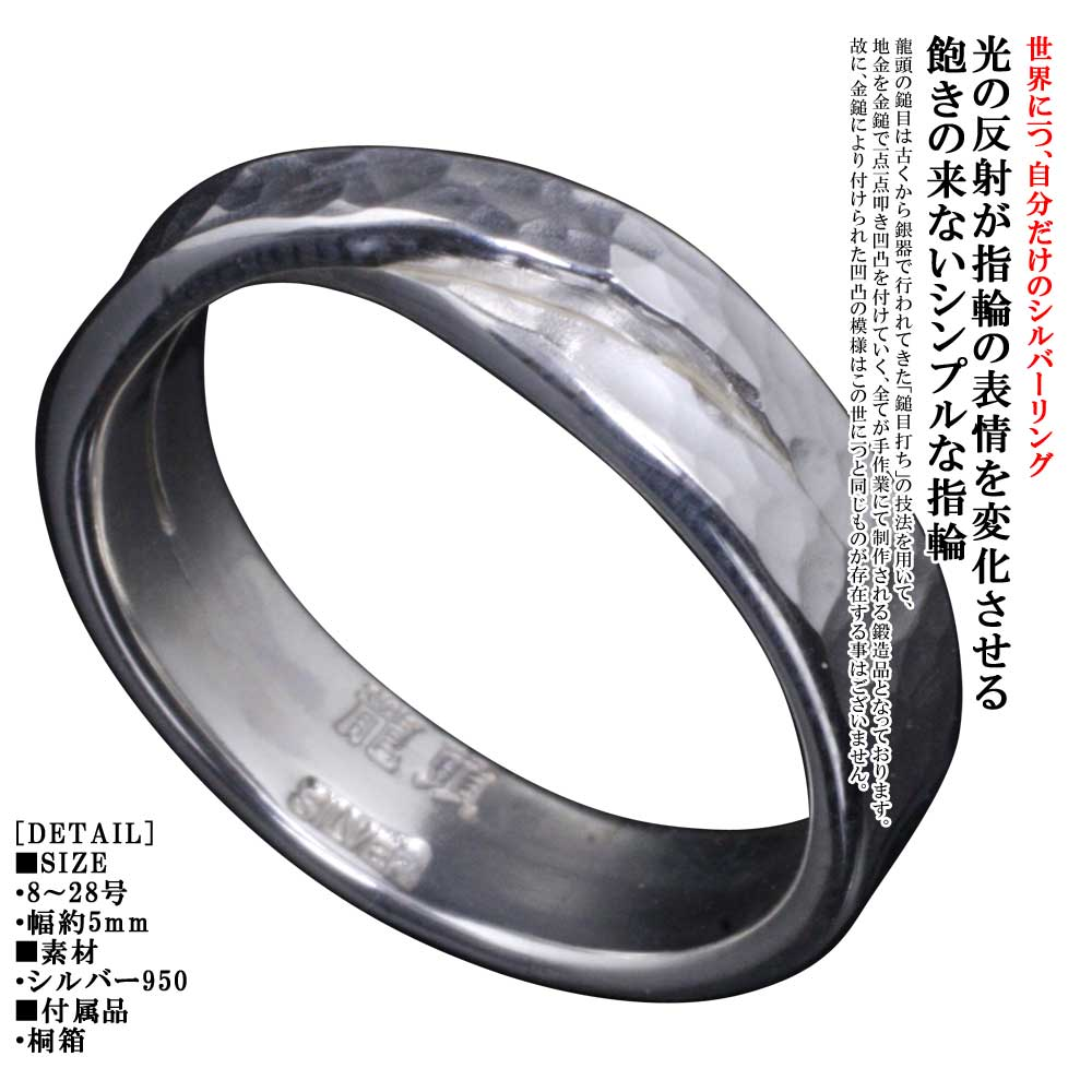 指輪 メンズ シンプル 龍頭 丸 鎚目 交差 リング シルバー 槌目 メンズリング 8号~28号