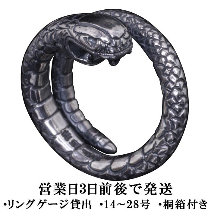 蛇 指輪 メンズ 龍頭 シルバーリング ヘビ へび 和柄 和風 ブランド 12号~26号