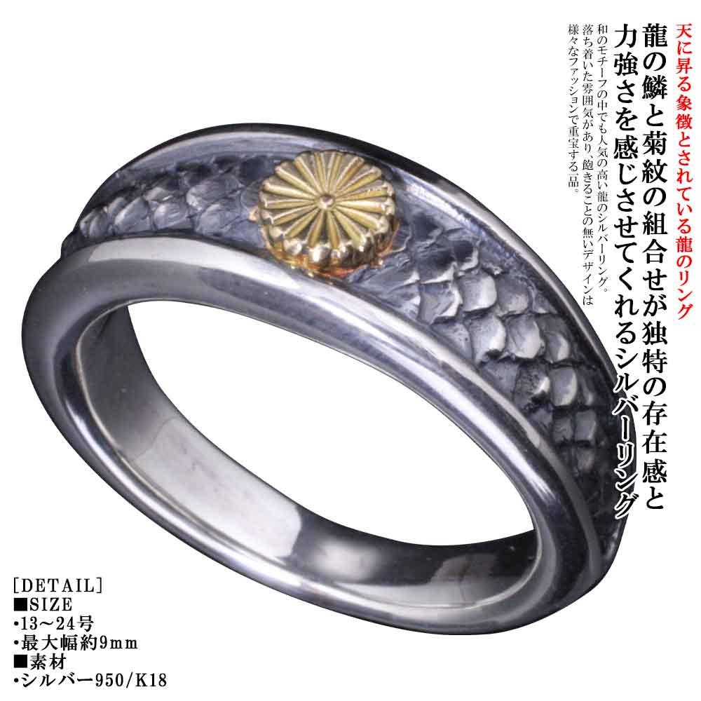 指輪 メンズ 龍頭 K18 18金 菊紋 鱗 シルバーリング シルバー 菊花紋章 菊の紋章 紋章 家紋 和柄 和風 13号~25号