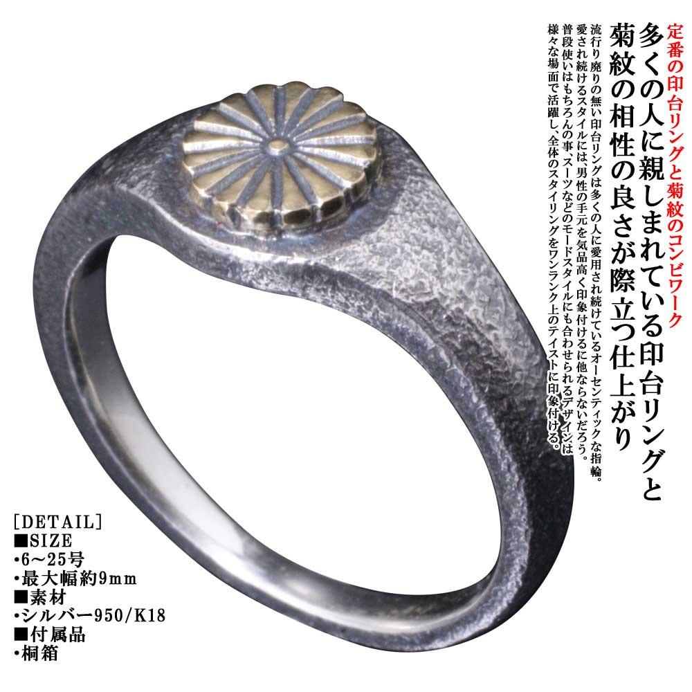 指輪 メンズ 龍頭 菊紋 印台 リング 極小 K18 シルバー 家紋 愛国 菊花紋章 紋章 菊の紋章 6号~25号