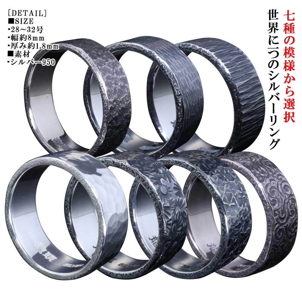 指輪 大きいサイズ メンズ シンプル 龍頭 鎚目 槌目 シルバーリング 8mm 各種 シルバー 太い 名入れ 刻印 無料 28号~32号
