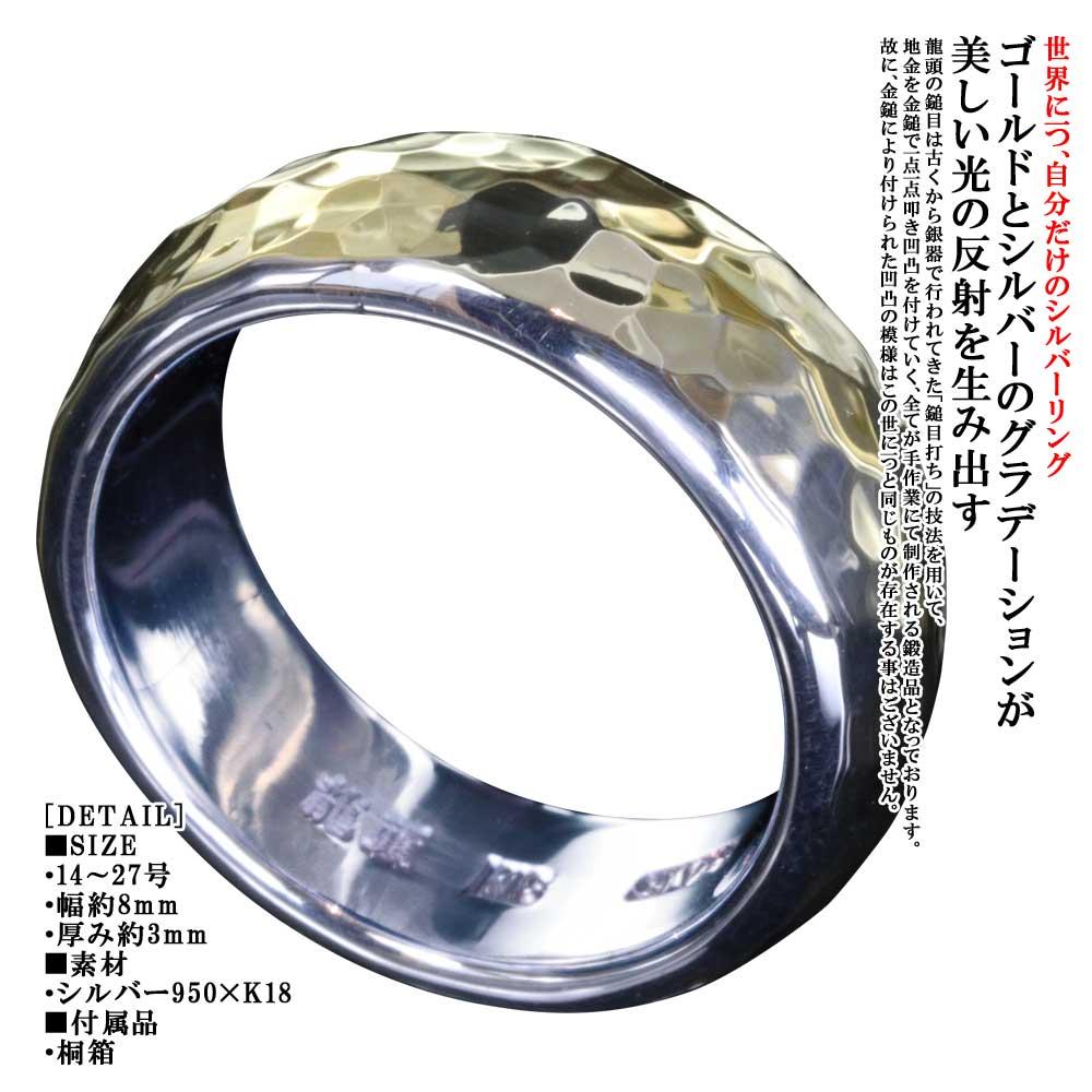 指輪 メンズ ゴールド シルバー シンプル 龍頭 甲丸 丸 鎚目 シルバーリング 幅8mm K18 槌目 ブランド 14号~27号