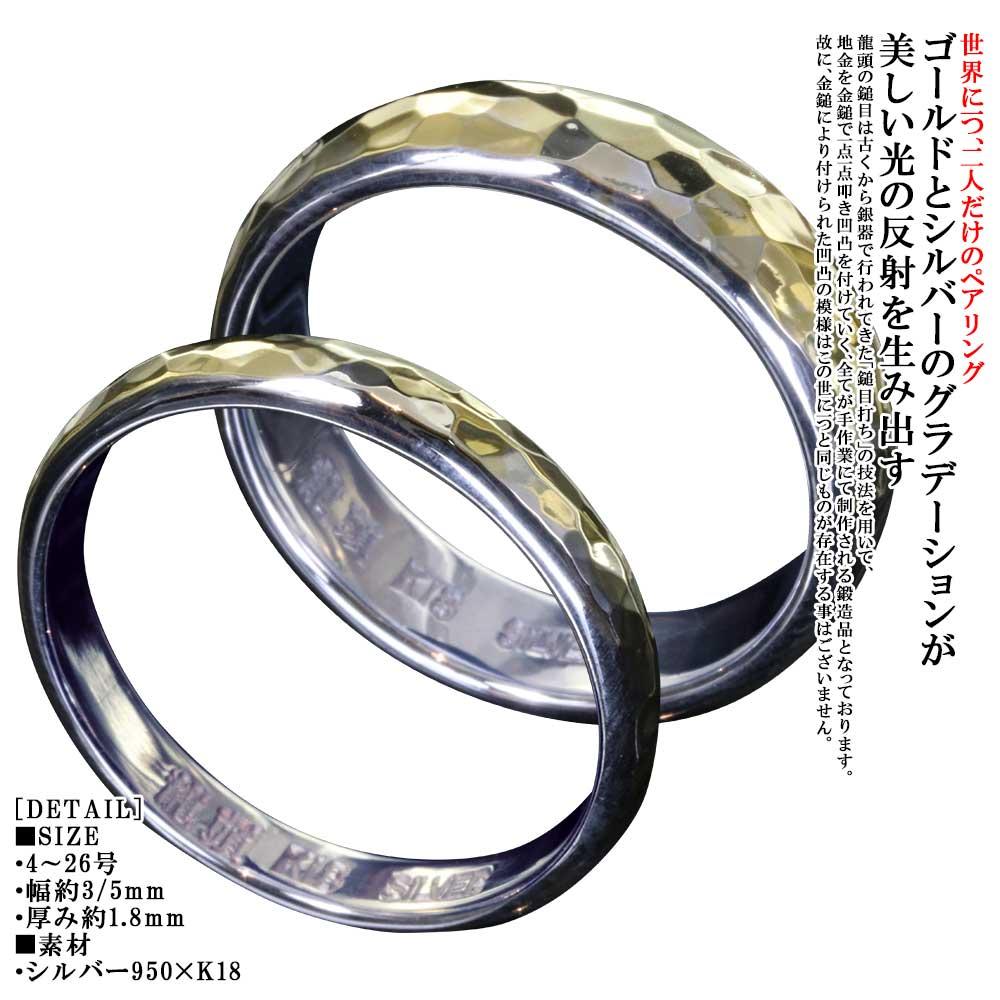 ペアリング K18 ゴールド シルバー 2本セット シンプル 龍頭 甲丸 丸 鎚目 リング 幅3mm / 幅5mm 指輪 2個 セット 槌目 メンズ レディース ペア 結婚指輪 4号~26号