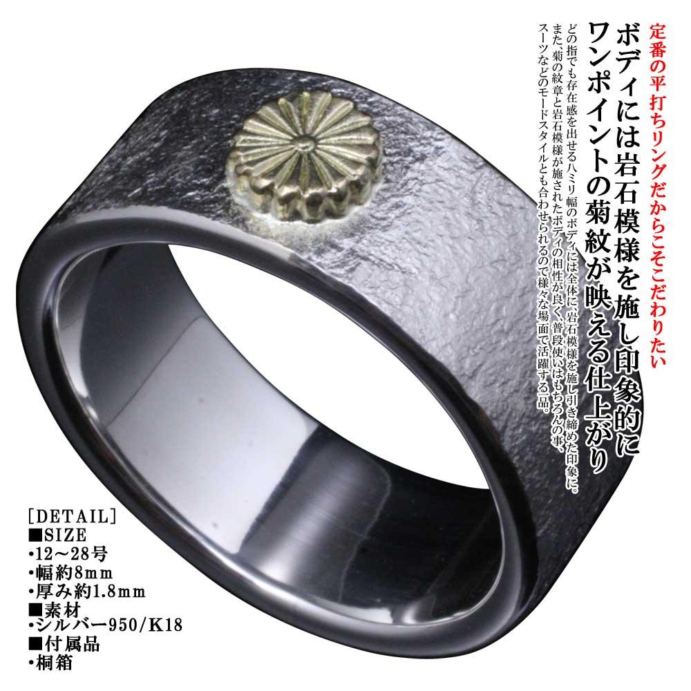 指輪 メンズ シルバー K18 ゴールド 龍頭 岩石 菊紋 平打ち リング 菊花紋章 紋章 家紋 愛国 和柄 和風 12号~28号