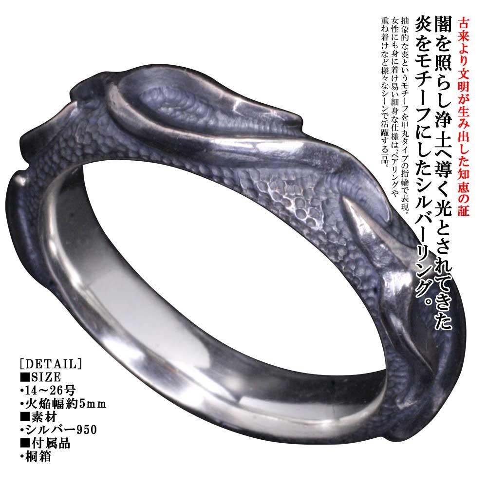 指輪 メンズ シルバーリング 龍頭 火焔リング 5mm幅 燻し加工 シンプル おしゃれ シルバー ブランド 和柄 和風 ギフト プレゼント 14号~26号