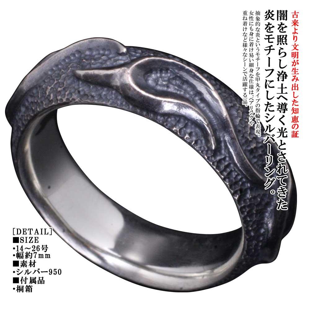 指輪 メンズ シルバーリング 龍頭 火焔リング 7mm幅 燻し加工 シンプル おしゃれ シルバー ブランド 和柄 和風 ギフト プレゼント 14号~26号