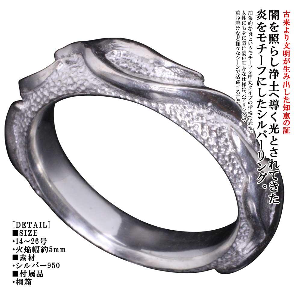 指輪 メンズ シルバーリング 龍頭 火焔リング 5mm幅 白仕上げ シンプル おしゃれ シルバー ブランド 和柄 和風 ギフト プレゼント 14号~26号