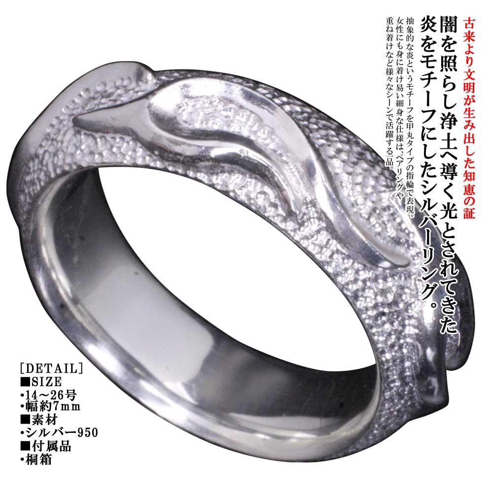 指輪 メンズ シルバーリング 龍頭 火焔リング 7mm幅 白仕上げ シンプル おしゃれ シルバー ブランド 和柄 和風 ギフト プレゼント 14号~26号