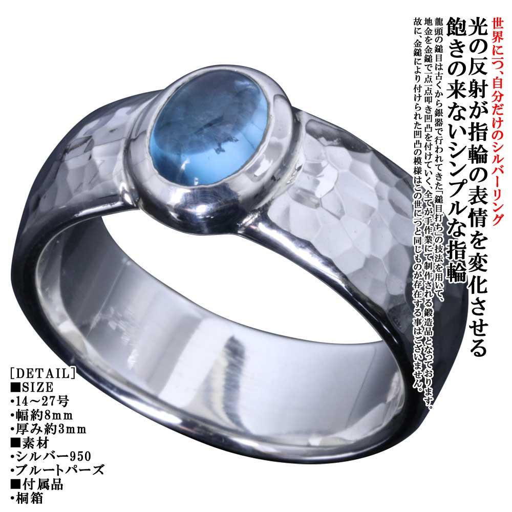 指輪 メンズ シンプル 龍頭 甲丸 丸 鎚目 リング 8mm ブルートパーズ シルバー 槌目 11月 誕生石 14号~27号