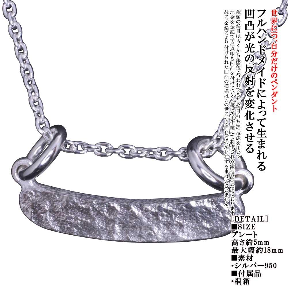 ネックレス メンズ レディース ブランド シンプル 龍頭 岩石丸 鎚目 ネックレス シルバー 和柄 和風 槌目 男性用 おしゃれ