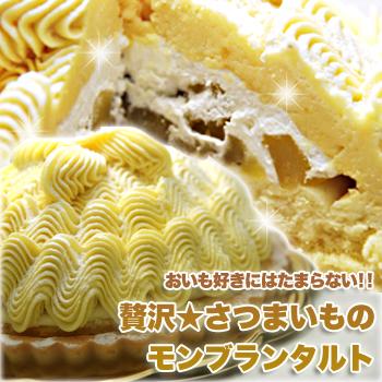贅沢★さつまいものモンブランタルト≪冷凍≫モンブラン かわいい おいも大好きさん必見 ワンホール 贅沢 記念日 ケーキ おいしい
