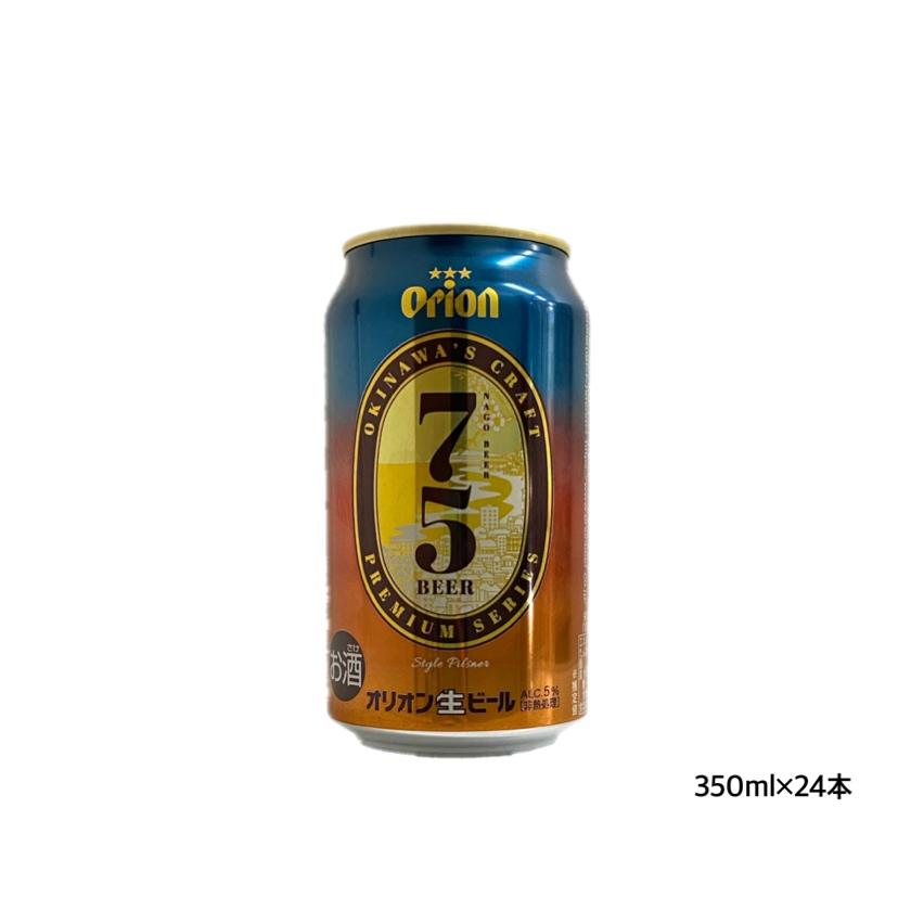ナゴビール 名護ビール 全品最安値に挑戦 75ビール オリオンビール タイムセール 75beer 5%×24本 350ml