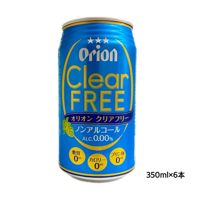 オリオンビール アサヒビール オリオン クリアフリー 購買 350ml×6本 大人気