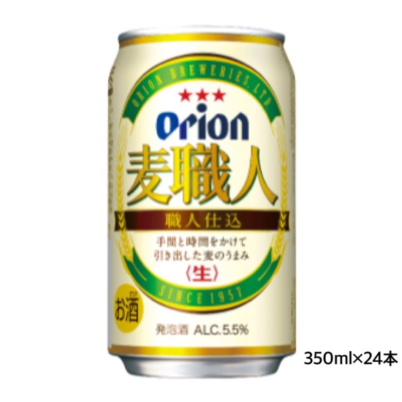 オリオンビール 特価品コーナー☆ オリオン 麦職人 ☆正規品新品未使用品 5.5%×24本 350ml