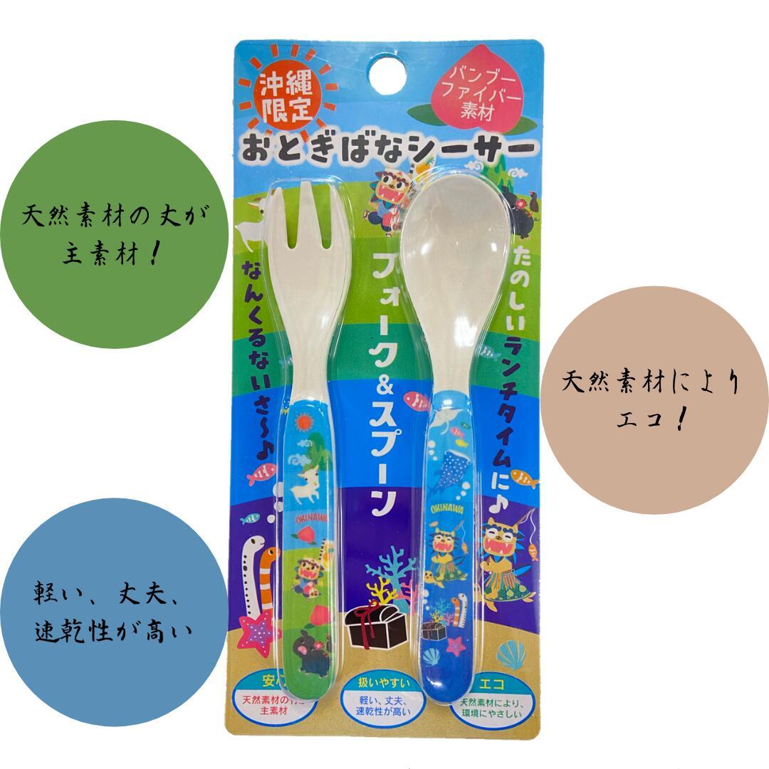 予約販売品 沖縄土産 プレゼント 贈り物 フォーカート スプーンセットシーサー バンブーファイバー素材 沖縄限定 世界の人気ブランド フォーク