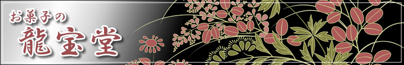 お菓子の龍宝堂:新潟・阿賀野市の地産品を使用した新しい味はいかが・・・・・