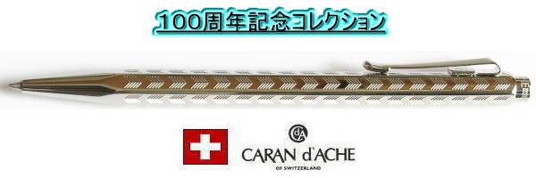 ボールペン カランダッシュエクリドール シェブロン100周年記念コレクション