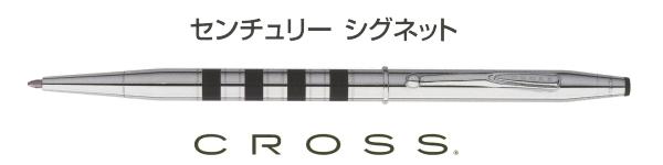 【ボールペン クロス 送料無料】センチュリー シグネット CROSS CENTURY SIGNET